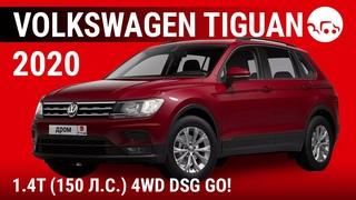 Volkswagen Tiguan 2020  (150 л.с.) 4WD DSG GO! - видеообзор