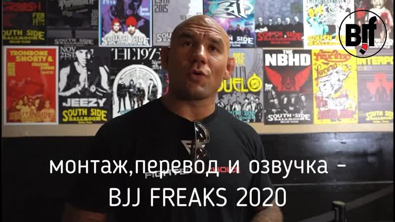 Возвращение к Жизни Cyborg Tama Daniels Trator Crelinsten bjjfreaks TV на русском