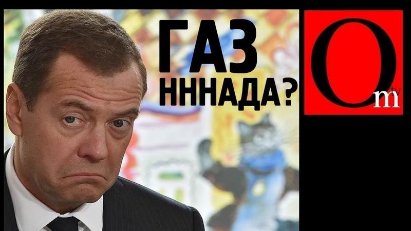 Украинцы, умоляем - возьмите наш газ! Медведев и Миллер расписались в газовой импотенции РФ