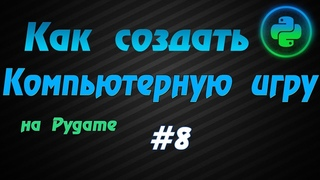 Программирование игр Pygame #8: Логика столкновений, реализация Game Over