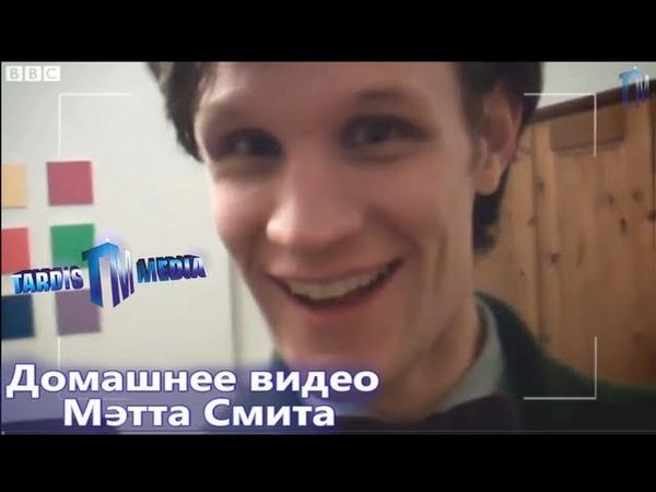 Специальный выпуск Доктор Кто Домашнее видео Мэтта Смита Озвучка TARDIS MEDIA