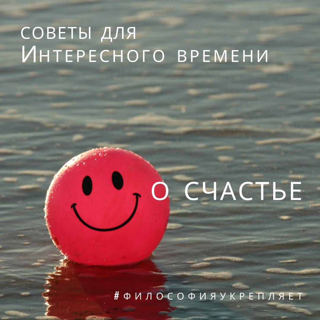 Афиша О счастье. Онлайн-лекция