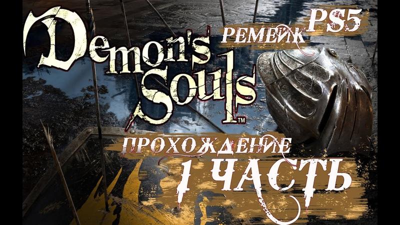 Demon's Souls Прохождение Демон Соулс Ремейк на PS5 ➤ 1 Часть Прохождение в 4К Босс Авангард