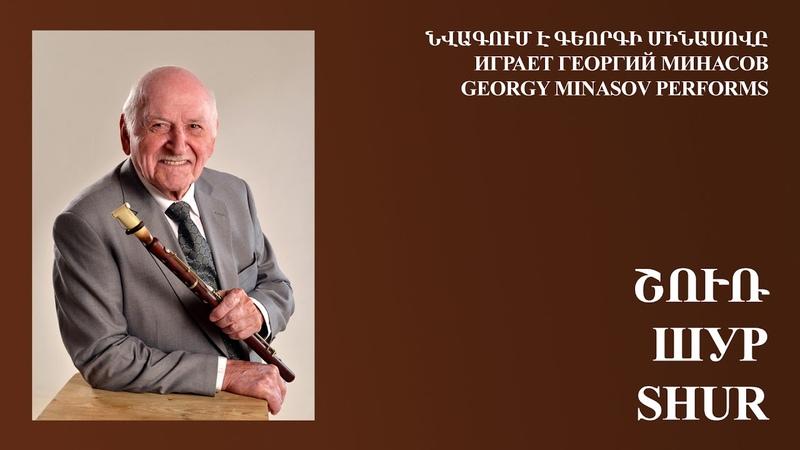 Georgy Minasov plays Shur | Գեորգի Մինասովը նվագում է Շուռ | Георгий Минасов играет Шур