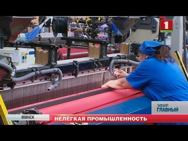 Белорусский легпром возвращается к работе в штатном режиме. Главный эфир
