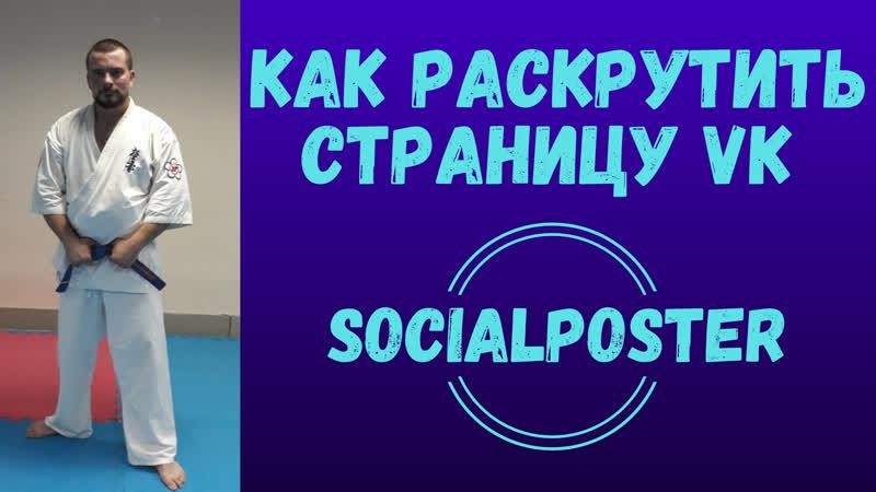 PRO аккаунт в SocialPoster творит чудеса