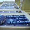 Гостиница Глобус   Отдых в Лоо