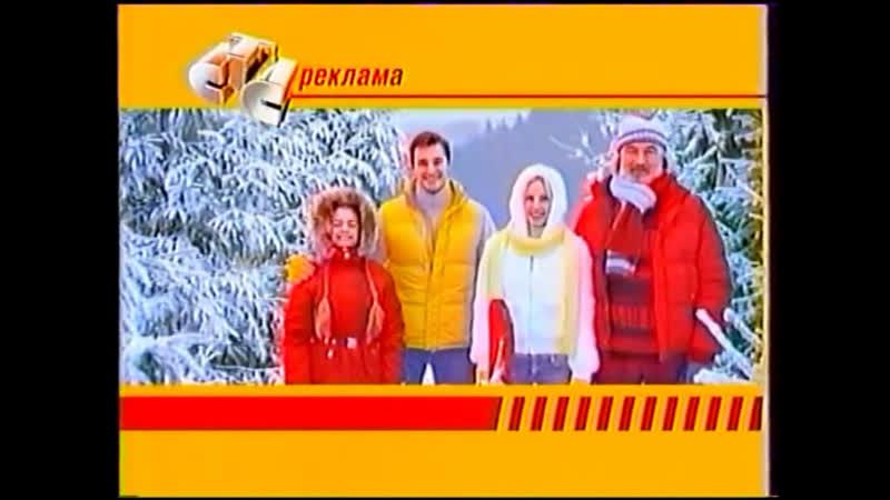 Анонс и рекламный блок (СТС-Открытое ТВ, 04.01.2006) (1)