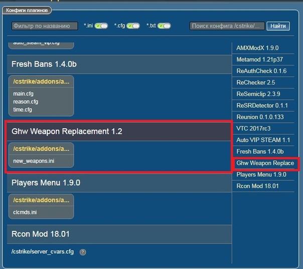 Замена моделей оружия на сервере, изображение №3