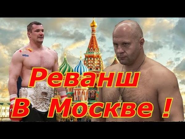 Реванш Федора Емельяненко и Мирко Кро Копа в Москве