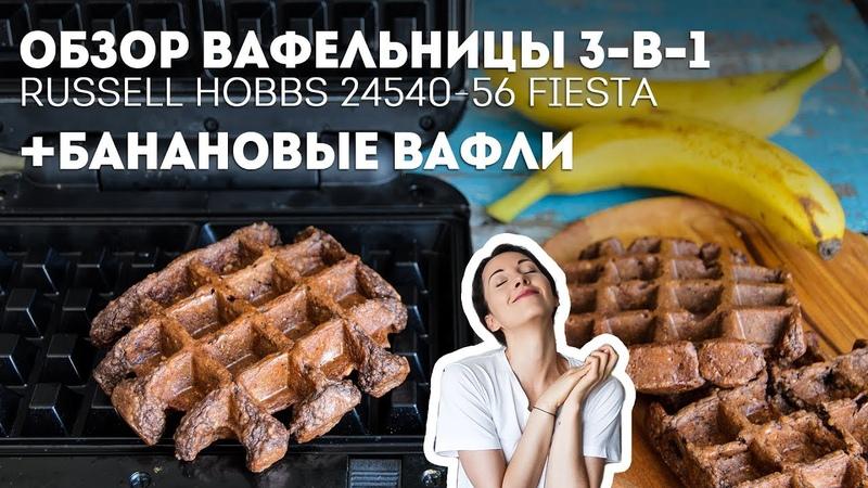 Банановые вафли Обзор Вафельницы 3-в-1 Russell Hobbs 24540-56🍴Жизнь - Вкусная!