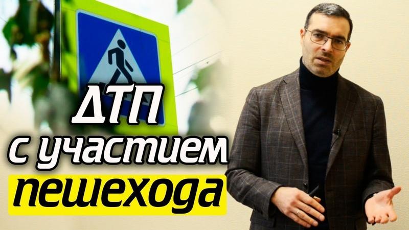 Сбили пешехода Советы адвоката по ДТП с пешеходом
