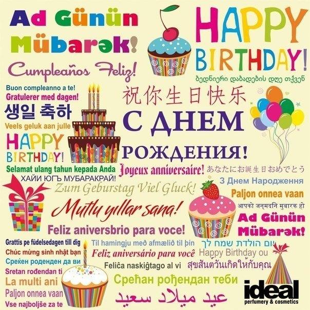 поздравления с днем рождения на фарси лучшие американские, греческие