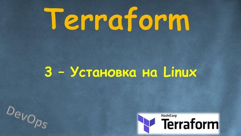 3 Terraform Установка на Linux
