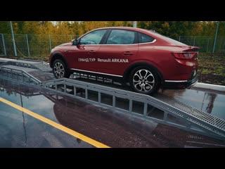 Презентация совершенно нового купе-кроссовера Renault ARKANA!