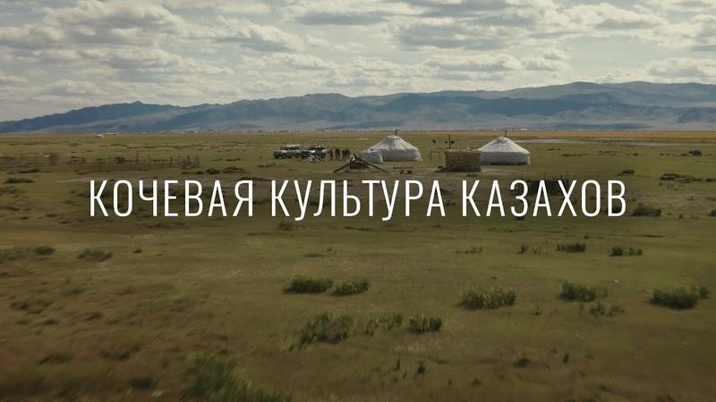 Традиционная казахская культура HISTORY Channel