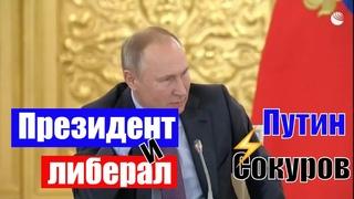 Выступление Александра Сокурова на заседании СПЧ