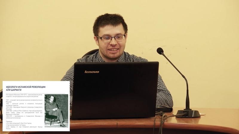 ИЛЬЯ ВАСЬКИН. ФРАНЦУЗСКАЯ ИНТЕЛЛЕКТУАЛЬНАЯ ТРАДИЦИЯ 1960-1970-Х ГГ. И ИСЛАМСКАЯ РЕВОЛЮЦИЯ В ИРАНЕ