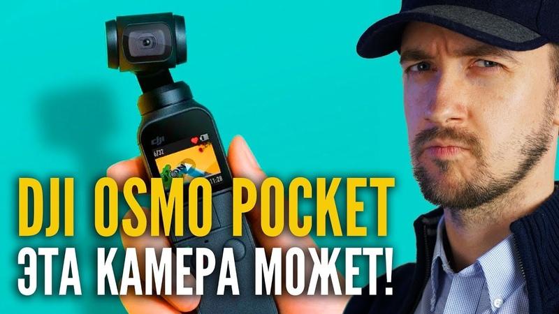 DJI Osmo Pocket - кино в кармане, камера для блогера которая может больше. Полный обзор.