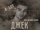 N-LYS - Джек (Max Mendez Remix)