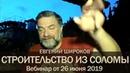 Евгений Широков: вебинар о строительстве из соломы. Июнь 2019