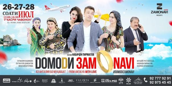 """""""Домоди замонавӣ"""" - филми тоҷикӣ ⁄ Domodi Zamonavi - Tajik Film (2020)"""