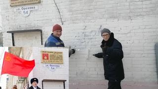 Памятную доску В. Орехову коммунисты подновили накануне торжественных мероприятий
