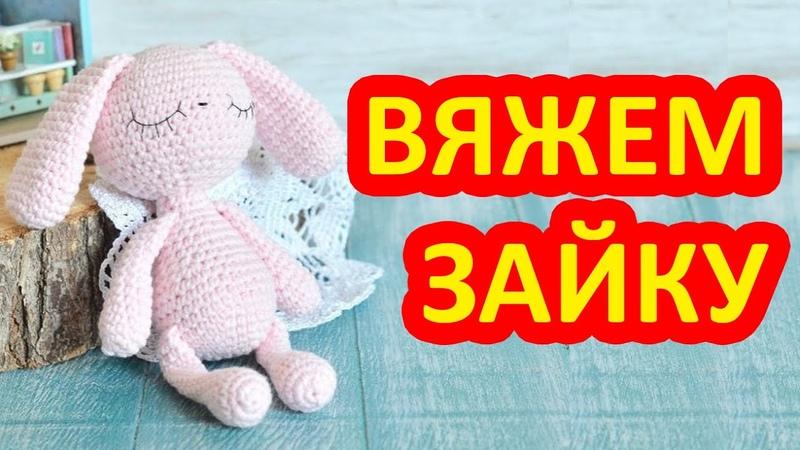 Видео урок вяжем зайца Карамельку крючком безопасная игрушка малышу Knit crochet hare