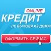 Кредиты онлайн по всей России
