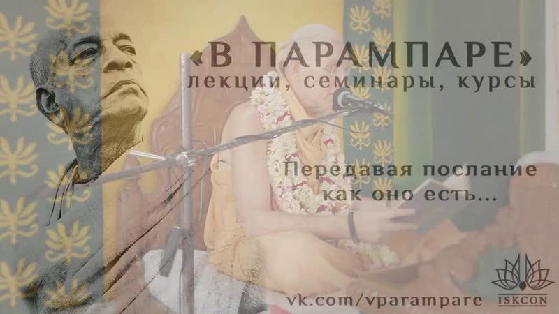 2019 04 28 Бхактивидйа Пурна Свами ШБ 9 19 25 Майапур