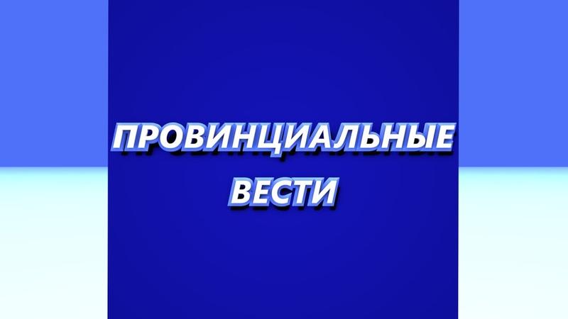 Провинциальные вести Эфир 25 01 2020