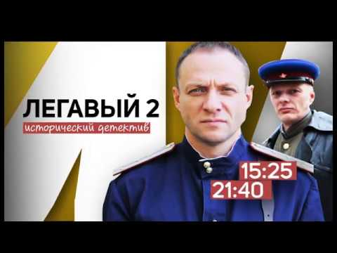 Легавый 2. Промо НТВ Сериал