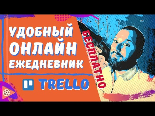 Трелло полная инструкция ВСЕ преимущества сервиса Доска задач Как пользоваться Trello