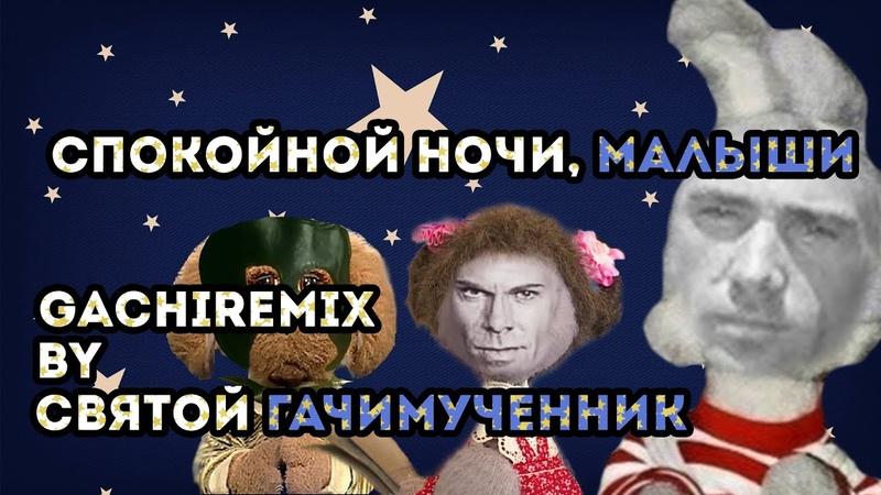 Спокойной ночи малыши gachi remix