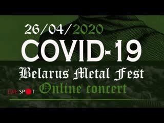 """26 апреля! 17:00 """"COVID-19"""" Благотворительный онлайн концерт (фестиваль) !"""