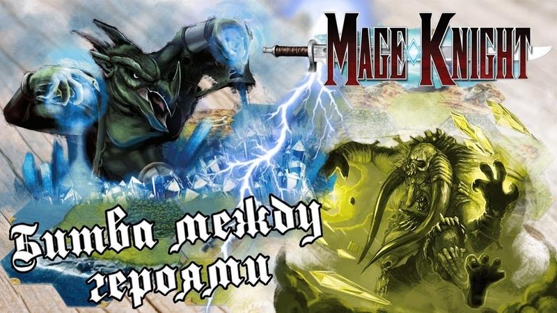 РЫЦАРЬ МАГ - РАЗБОР ПРАВИЛ битвы между героями (игроками).
