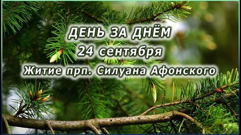 🔴 ДЕНЬ ЗА ДНЁМ 24 сентября Житие прп Силуана Афонского