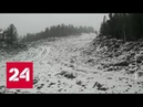 Погода 24 зима близко - Россия 24