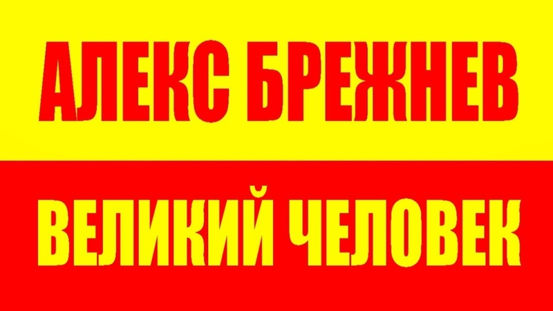 АЛЕКС БРЕЖНЕВ ВЕЛИКИЙ ЧЕЛОВЕК АМЕРИКА НАИЗНАНКУ ALEX BREZHNEV ALEX БРЕЖНЕV США