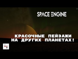 Space Engine #47. КАК ВЫГЛЯДЯТ ПЕЙЗАЖИ НА ДРУГИХ ПЛАНЕТАХ!СКВОЗЬ СЕВЕРНОЕ СИЯНИЕ!