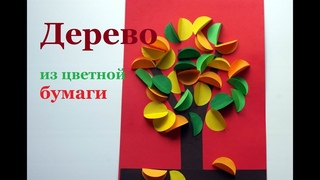 Осеннее дерево. Аппликация из цветной бумаги. Как сделать поделки на тему Осень.