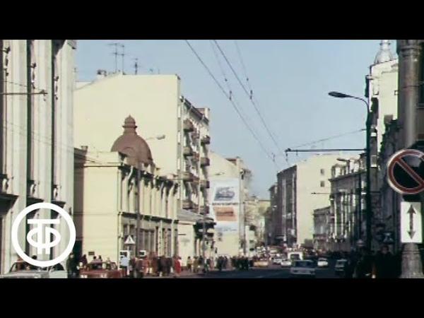 Путешествие по Москве Два Арбата 1981