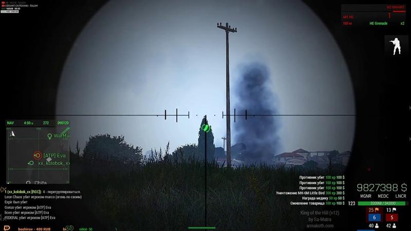 STREAM ARMA 3 | KOTH RHS | Отличный выстрел (-3)