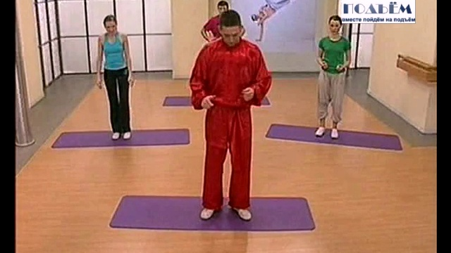 Китайская гимнастика ЦИ ГУН, chinese gymnastics, qi gong