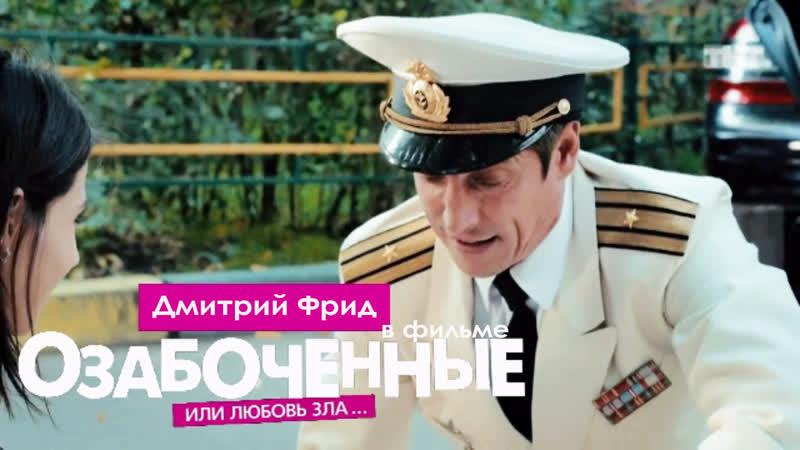 Дмитрий Фрид в фильме Озабоченные или Любовь зла