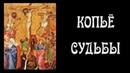 Копье Судьбы Копье Лонгина
