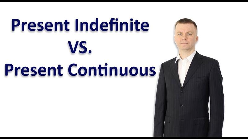 Сравнение времён Present Indefinite - Present Continuous.