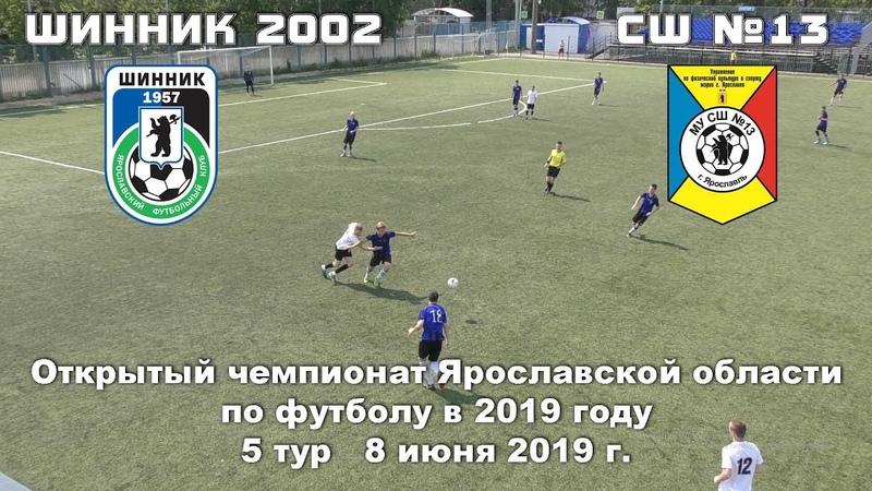 08.06.2019 Шинник 2002 - СШ №13