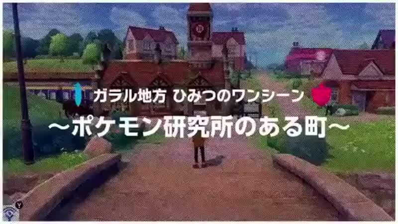 Pokemon SwordShield видео из первого города в Галар