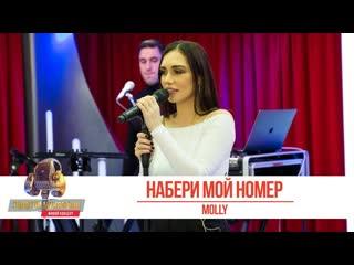 MOLLY (Ольга Серябкина) - Набери мой номер